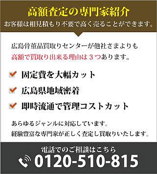 広島骨董品買取りセンターへのお問い合わせはこちら