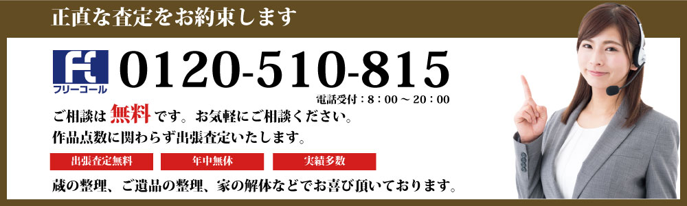 広島で骨董品お電話でのお申し込みはこちらから