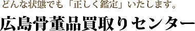 広島県で骨董品を高価買取り「広島骨董買取りセンター」